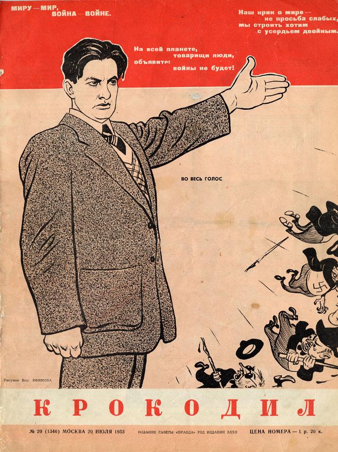 http://www.laverock.ru/4mess/crocodile/1953/1953-20/1.jpg
